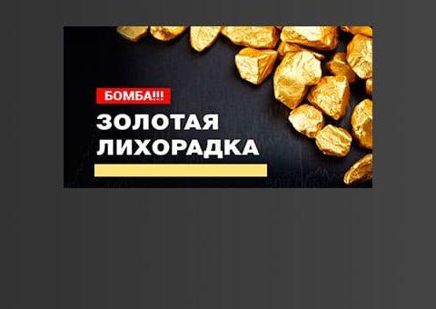 goldenlih
