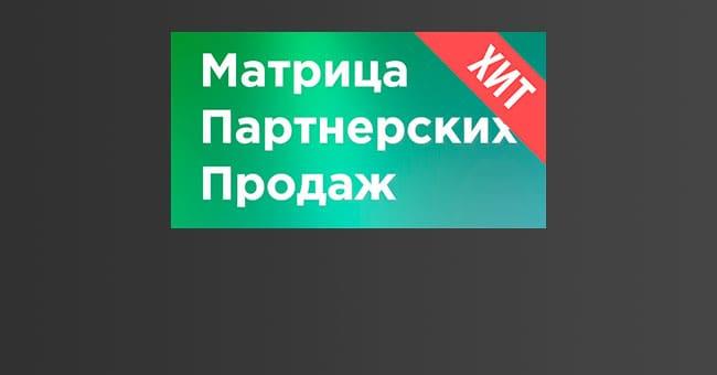 matrica-pp
