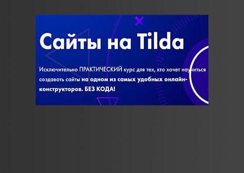 site-tilda2