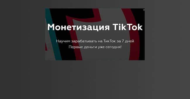 tiktok-money
