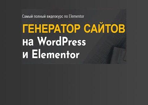 generatorwordpress