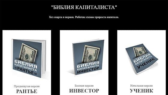 kapitalbibliya-1