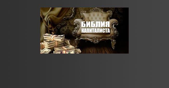 kapitalbibliya