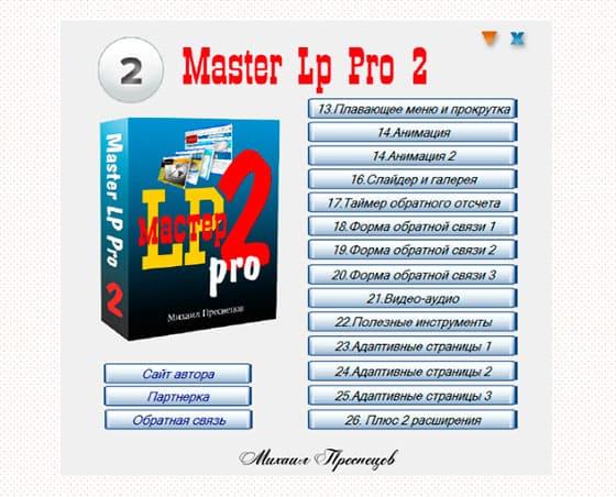 master-lp-2