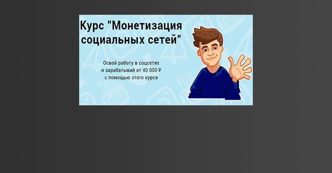 monetcocset