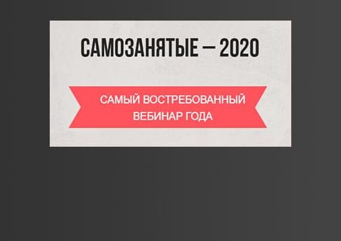 samozan2020