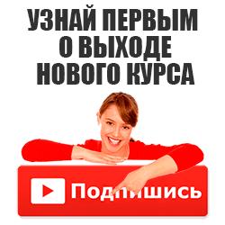 banner-podpiska-1