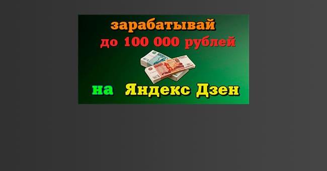 dzen100000