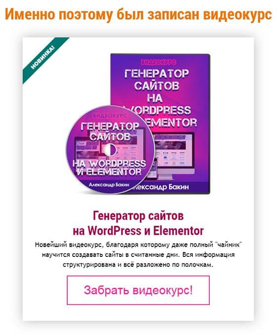 generatorwordpress-1