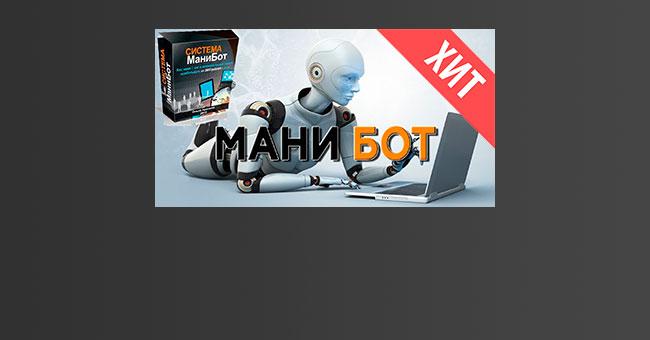 manibot