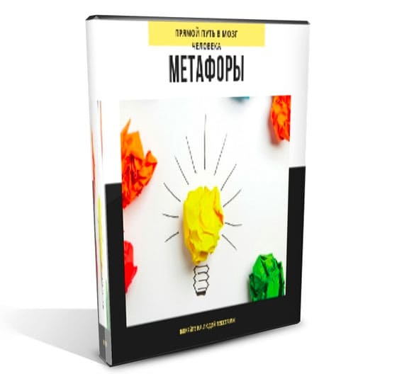 metafora-1