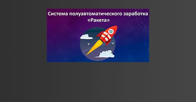 raketa-st