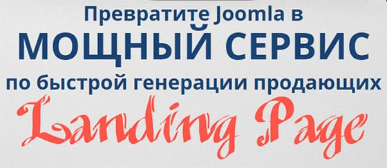 joomla-servis-1