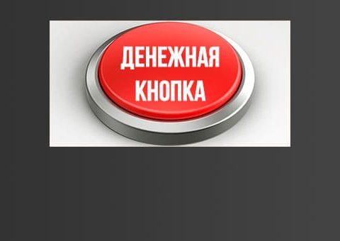 money-knop