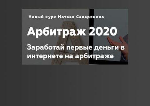 arbitraj2020