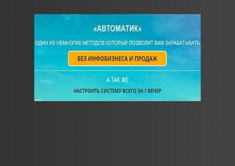 avtomaoic85000