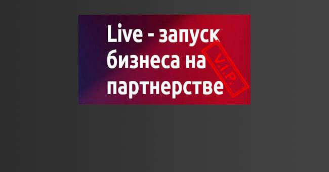 live-part