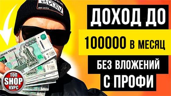 doxod100000-1