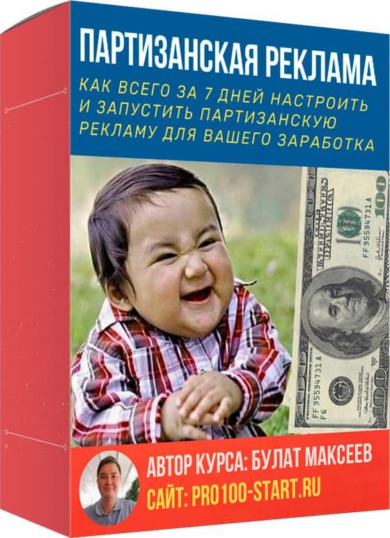 partizanreklama-1