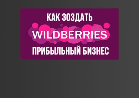wildberris