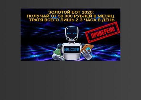 bot-g