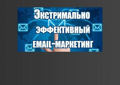 extrim-mail