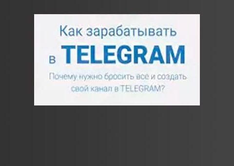 teleg-kanal