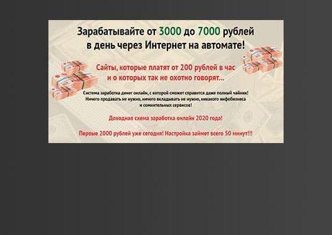 internet3000