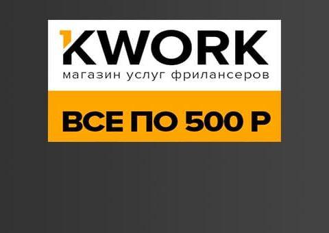 kwork500