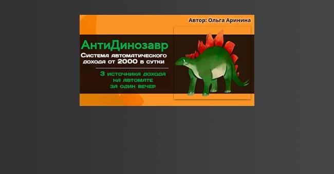 dinozavr