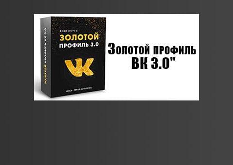 gold-vk