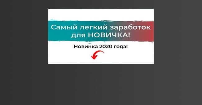 novinka2020