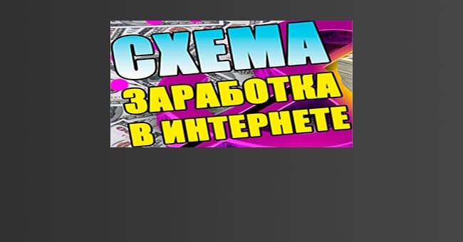 shema-inet