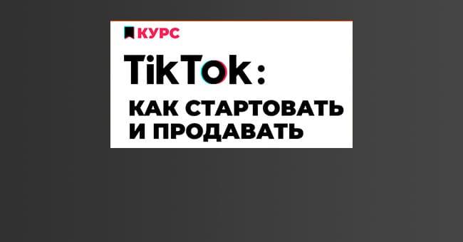 tokstart