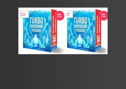 turbotraf-0