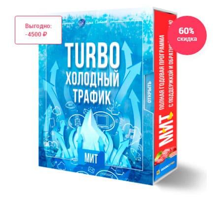 turbotraf-1