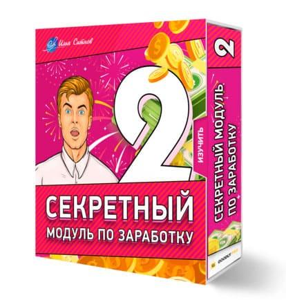 secret-modul-1