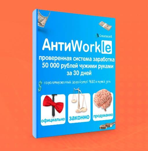 workle50000-1