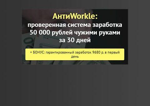 workle50000