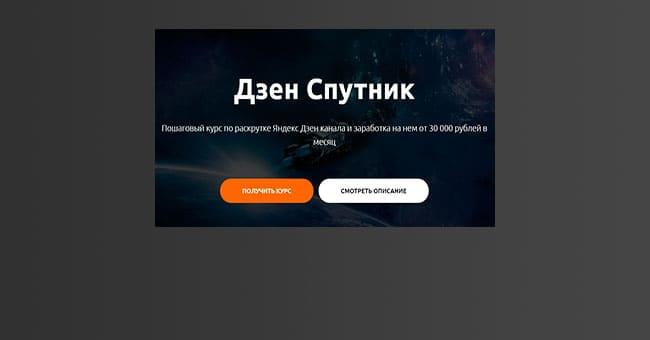 dzen-sputnik