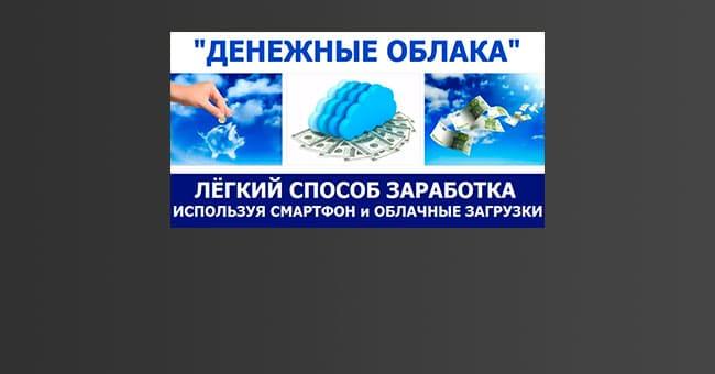 oblaka-money