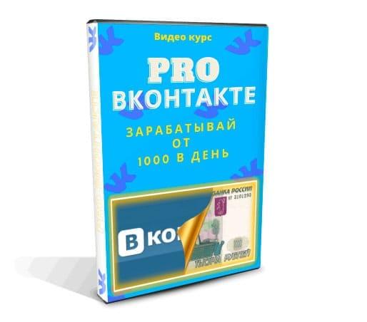 pro-vk-1