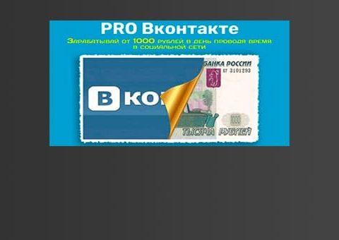 pro-vk