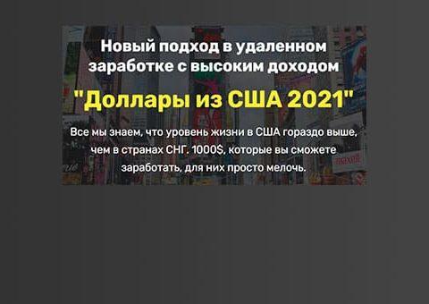 usa2021