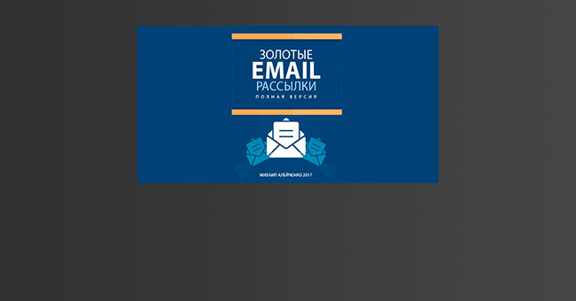 email-gold