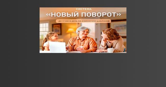 new-pov
