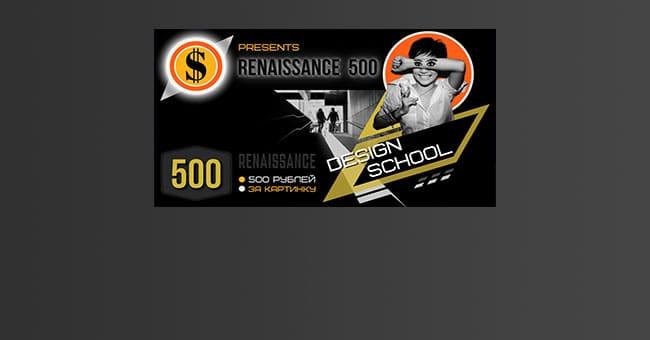500-kartinka
