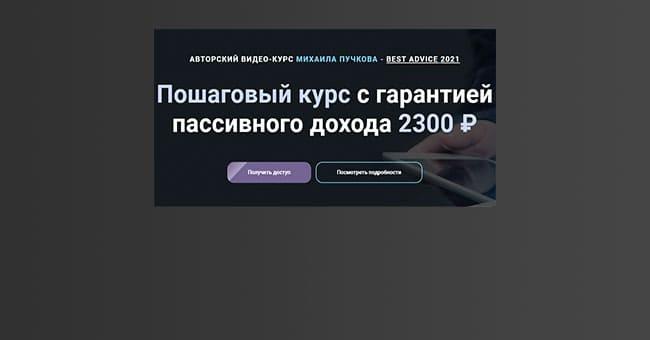 garant-2300